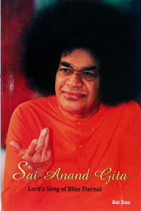 SAI ANAND GITA LORD'S SONG OF BLISS ETERNAL by Sai Das Sai Book Store Tustin