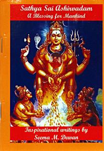 Sathya Sai Ashirvadam