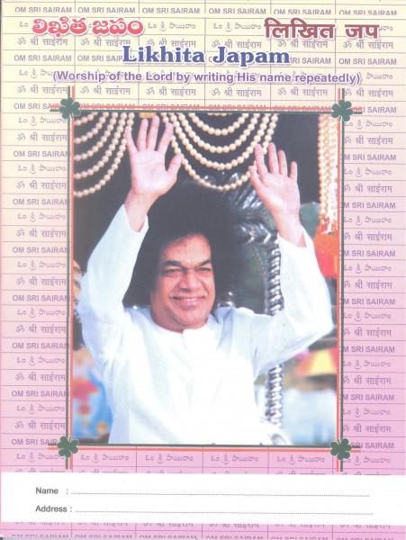 Likhita Japam